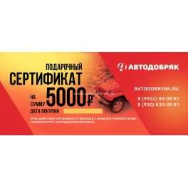Подарочный сертификат на сумму 5000 рублей.